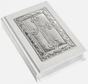 Christening Bible with Solid Silver Front